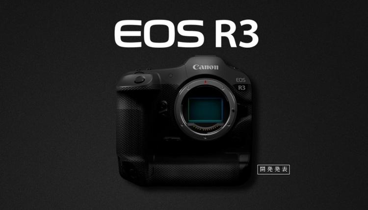 00_EOS R3製品画像.jpg