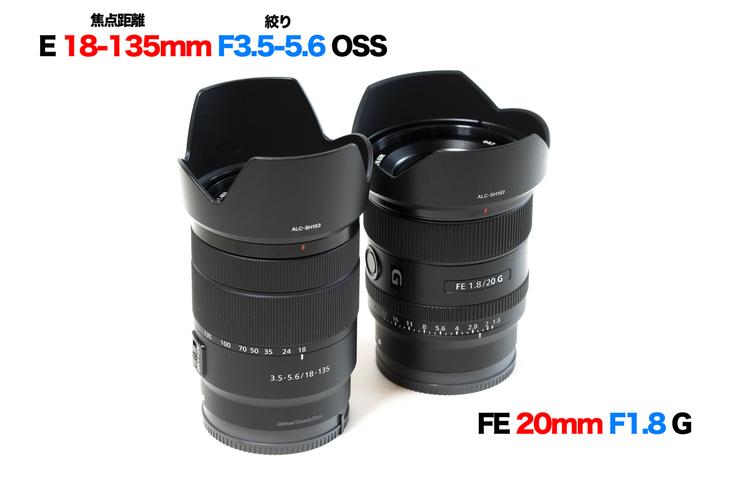 04_ソニー E 18-135mm F35-56 OSSとFE 20mm F18 Gの製品画像.jpg