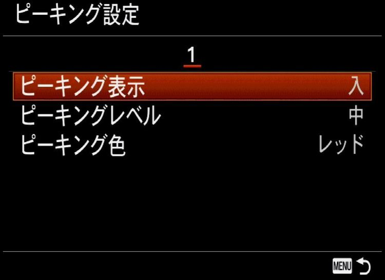 06_ピーキング.JPG