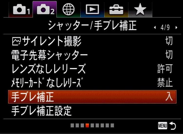 08_手ブレ補正.JPG