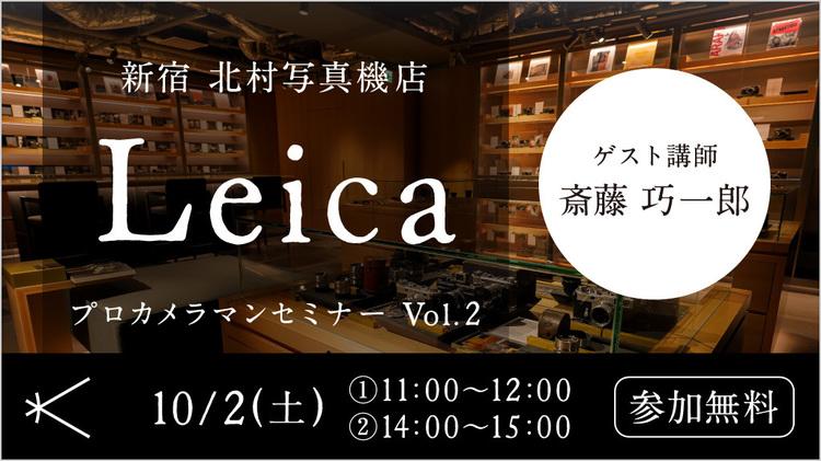 0910_leica_seminar_1024x576.jpg