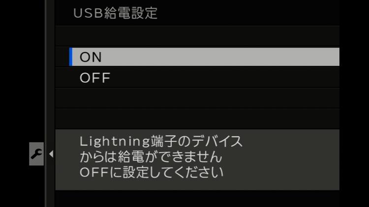 12_設定USB給電 .jpg