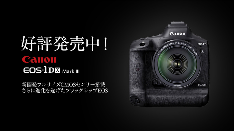1DX IIIバナー画像.jpg