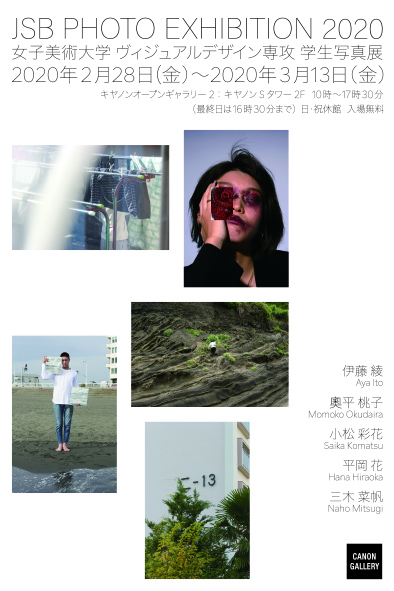 女子美術大学ヴィジュアルデザイン専攻 学生写真展