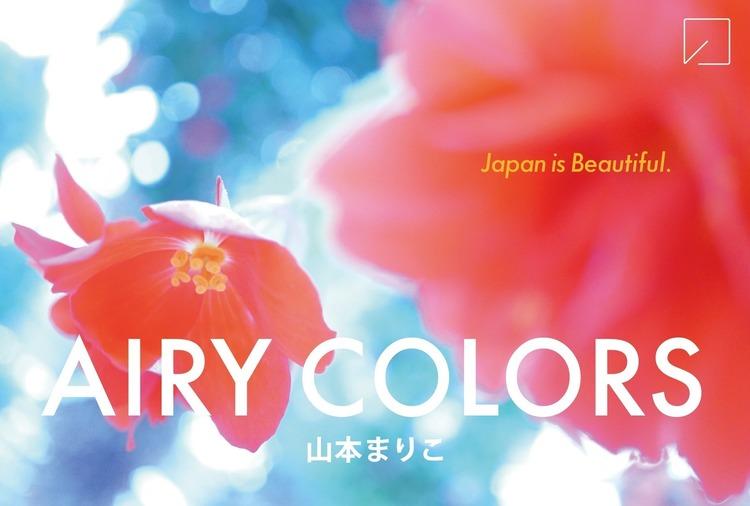 山本まりこ写真展「AIRY COLORS」の画像