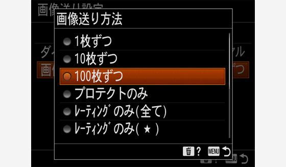 α7RIV画像送り方法.jpg