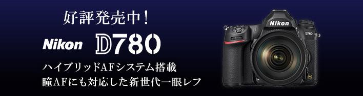 D780好評発売中バナー.jpg
