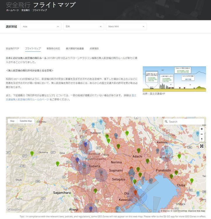 DJIフライトマップキャプチャー画像_1.JPG