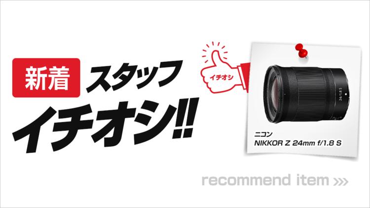 イチオシZ24mm.png