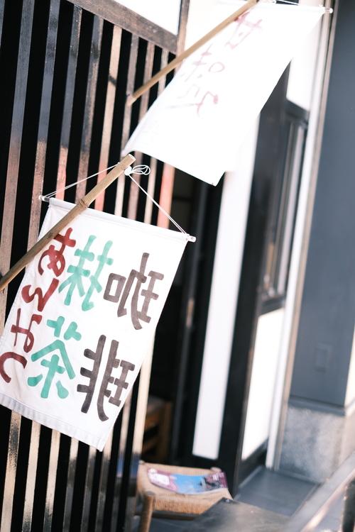 クラシックネガで暖簾を撮影した写真.JPG