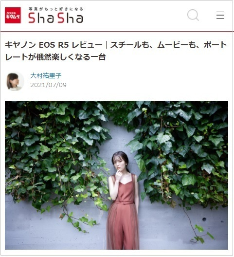 大村祐里子さん執筆のEOS R5レビュー記事の画像.jpg