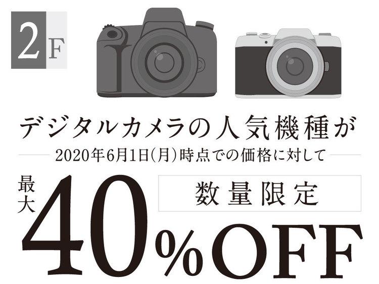 新宿北村写真機店オープニングセール画像_camera.jpg