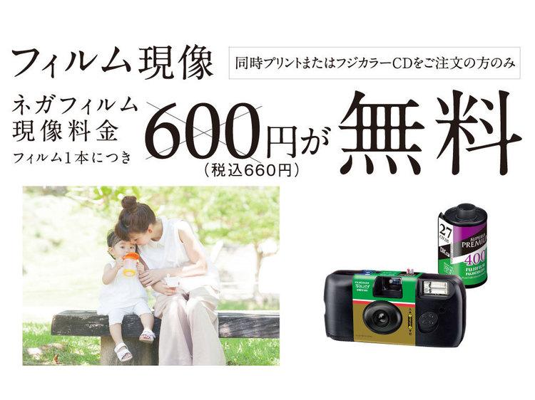 新宿北村写真機店オープニングセール画像_film.jpg