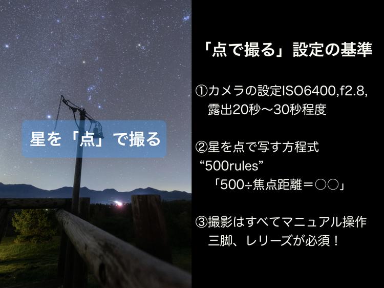星空の撮影方法.002.jpeg