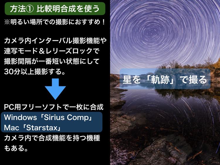 星空の撮影方法004 .jpeg