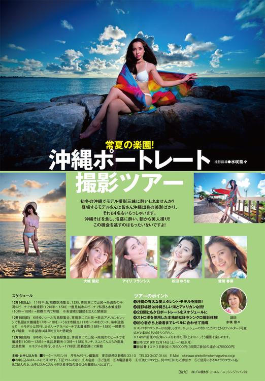 沖縄撮影ツアー.jpg