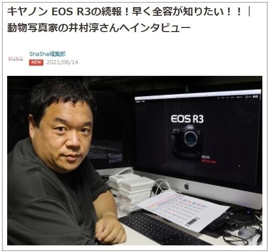 EOS R3続報に対してのインタビュー記事へのリンク画像.jpg