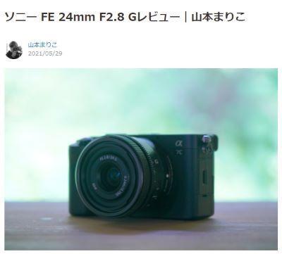 FE24mmF2.8Gレビュー記事へのリンク.jpg