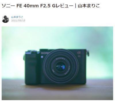 FE40mmF25Gレビュー記事へのリンク.jpg