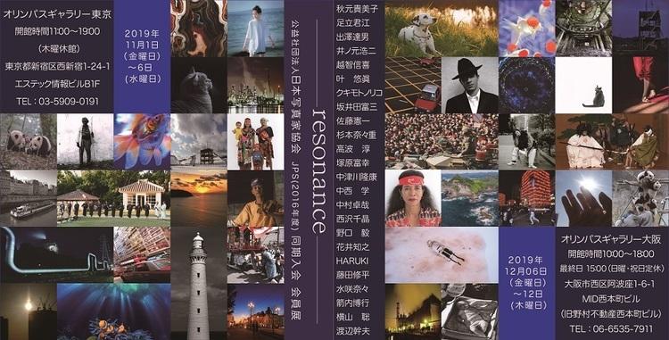 resonance ―JPS写真家たちの共鳴―JPS2016写真展