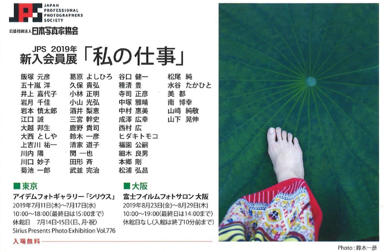 JPS2019新入会員展「私の仕事」.png