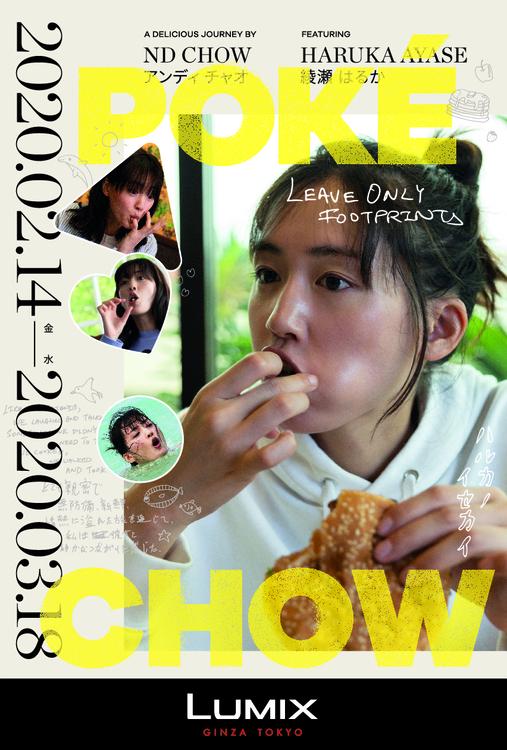 アンディ・チャオ写真展 featuring 綾瀬はるか「POKE' CHOW ~Leave Only Footprints~」