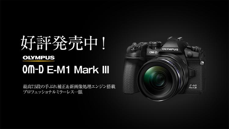 OM-D E-M1 MarkIII 発売中バナー画像.jpg