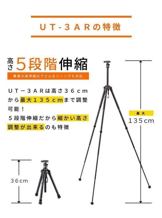 UT3AR特徴.jpg