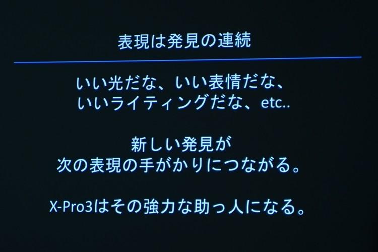 X-Pro3イベント(浅岡先生スライド).JPG