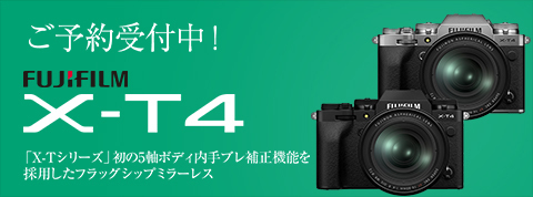 X-T4キャンペーンバナー画像.jpg