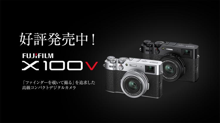 X100V発売中.jpg