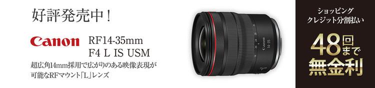 bnrcanon-14-35mm-c.jpg