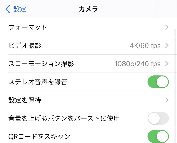 iPhone撮影設定1.jpg