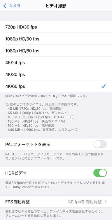 iPhone撮影設定2.jpg