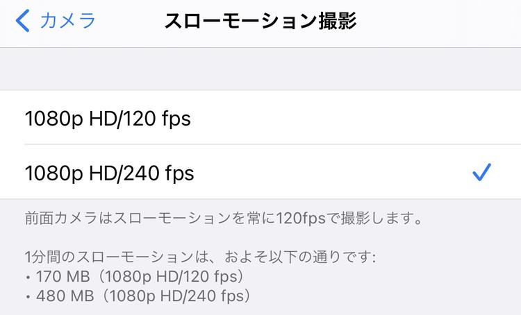 iPhone撮影設定3.jpg