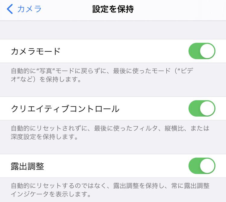 iPhone撮影設定4.jpg