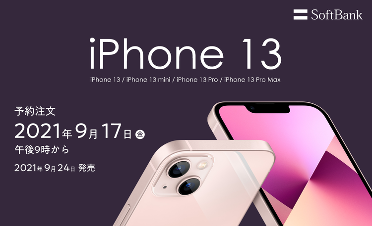 iphone13_main_s.png